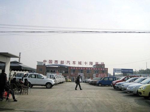 中国西部汽车城十陵展场-维生素之实访 竹林尚书 看房报告–图片 24260 500x375