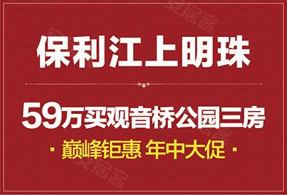 [江北-观音桥]保利江上明珠乐园