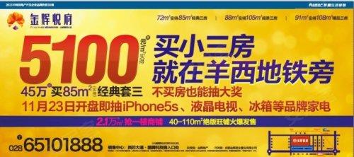 地铁盘实得仅5100元/㎡!金辉悦府11月23日盛大开盘