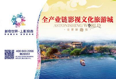 [杭州周边-其他]新奇世界上影安吉
